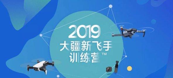 2019大疆新飞手训练营活动圆满完成