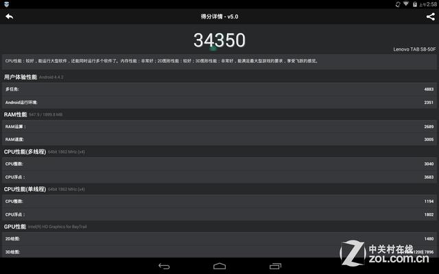 8英寸影音娱乐看片神器 联想平板S8评测