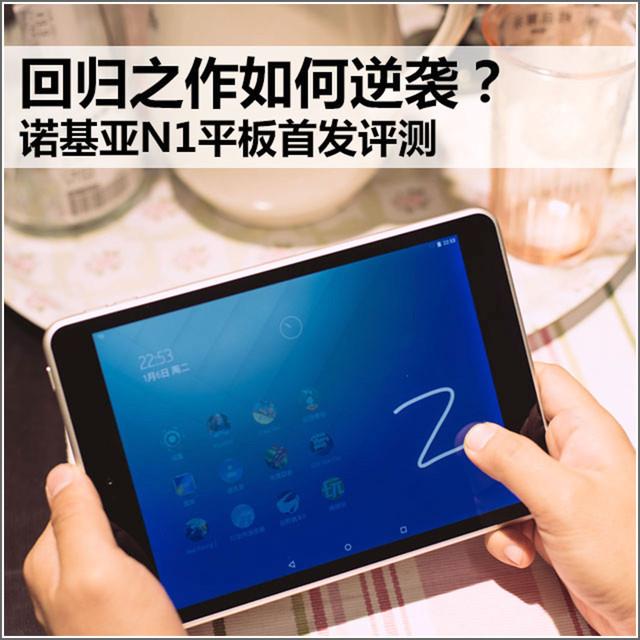 回归之作如何逆袭? 诺基亚N1平板首测