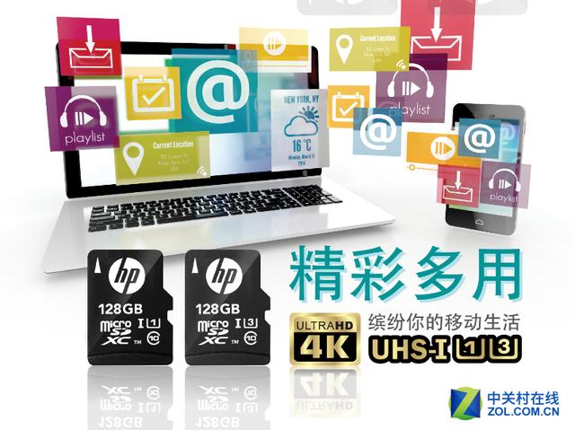 大容量高速表现 HP专业级存储卡来袭