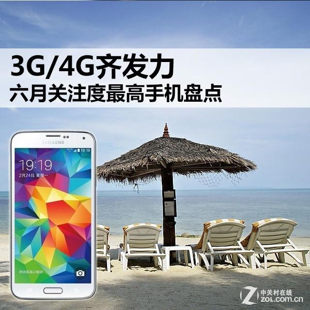 3G/4G齐发力 六月关注度最高手机盘点
