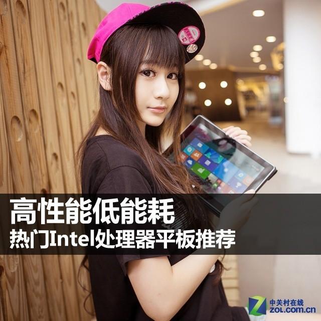 高性能低能耗 热门Intel处理器平板推荐