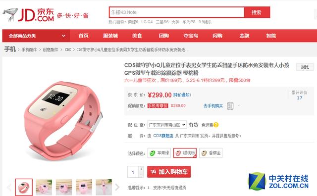 六一狂欢进行中 微守护小Q手表仅售299